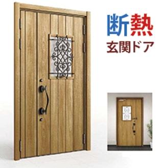APのリフォーム_耐策のリフォーム_玄関ドア